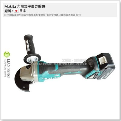【工具屋】Makita 充電式平面砂輪機 DGA405RTE 牧田 18V 雙鋰電 5.0Ah 100mm 無刷 切斷機