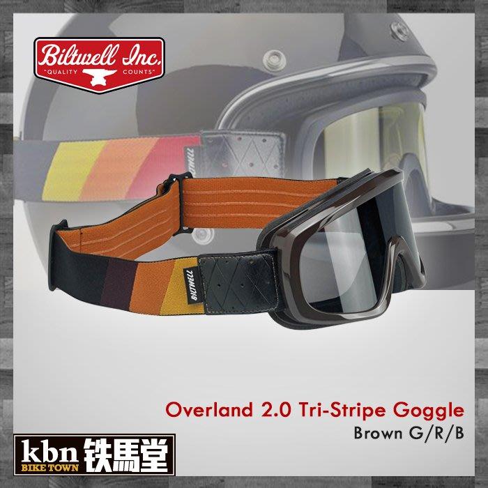 ☆KBN☆ 鐵馬堂 美國 BILTWELL OVERLAND 2.0 復古 風鏡 美式 防霧 Tri-Stripe 咖