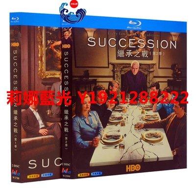 藍光光碟/BD 美劇 繼承之戰/Succession 1080P高清第1-2季完整版全集 全新盒裝 繁體字幕