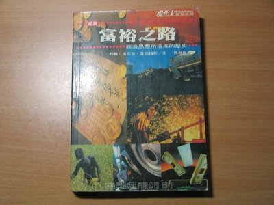 《字遊》*富裕之路 (The Age of Uncertainty 不確定的年代)  J.K.Galbraith B2