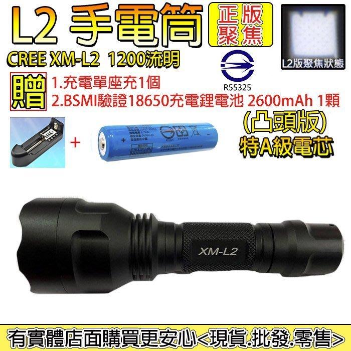 27025-137-興雲網購2店【藍色2600mAh電池凸頭版 +座充 】L2強光魚眼變焦手電筒 工作燈 頭燈