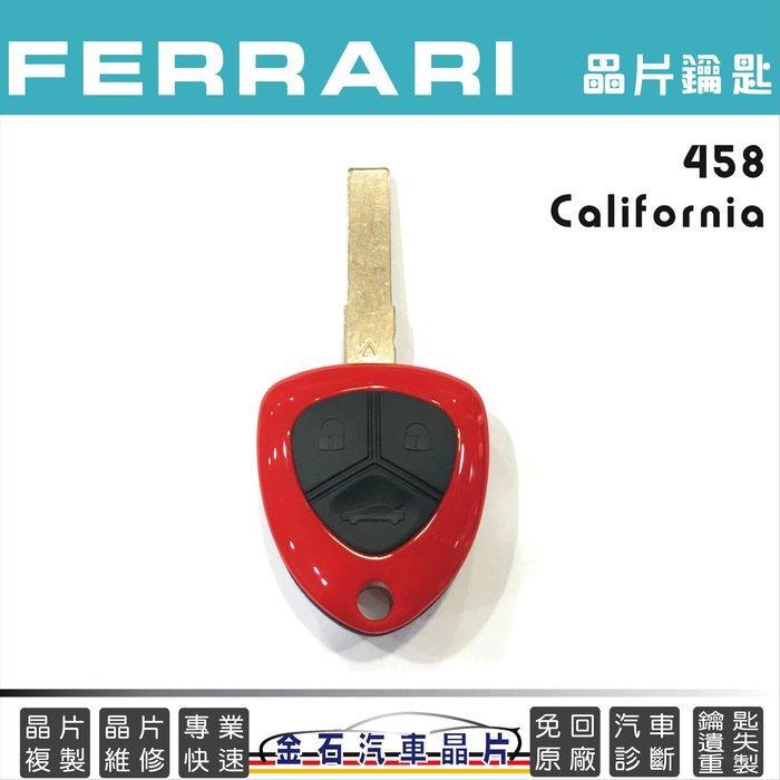 Ferrari 法拉利 458、California 鑰匙備份 配鑰匙 晶片 遙控器鑰匙