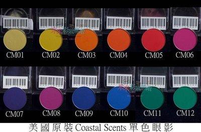 【米米彩妝無敵】美國原裝 Coastal Scents 單色眼影 CM 全霧面 hot pot 新秘 考試  特價150元/個
