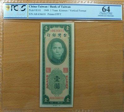 【5A】台鈔 38年金門壹圓 圓3版(第一印製廠)帶圓3 PCGS高分鑑定鈔