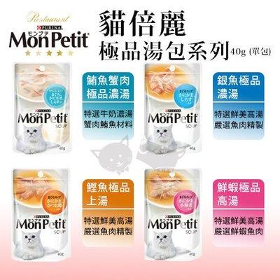 ☆寵輕鬆☆MonPetit 貓倍麗》極品湯包系列- 40克 / 四種口味 極品濃湯餐包 貓餐包