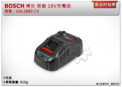 *中崙五金【附發票】德國 BOSCH 原廠博世 18v充電座 GAL1880 CV