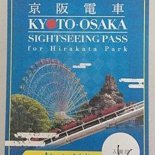 日本電車票 京阪電車 一張