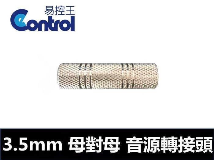 【易控王】3.5MM 母對母立體音源轉接頭 雙母轉接頭 耳機延長轉接頭(40-714)