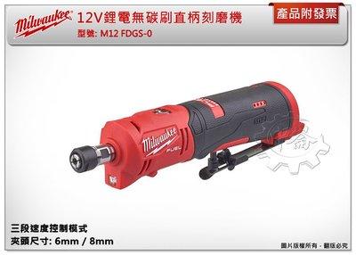 *中崙五金【附發票】(來電/店優惠價)美沃奇 12V鋰電無碳刷直柄刻磨機 M12 FDGS-0 M12FDGS-0
