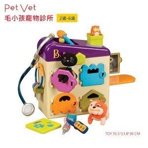 【魔法世界】美國【B.Toys】毛小孩寵物診所