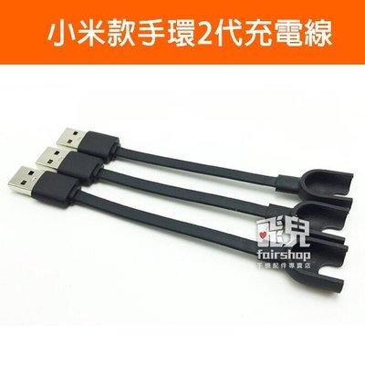【飛兒】小米款手環2代充電線 運動手環 米粒充電器 USB充電線 充電線 充電器 小米 線 一代/光感版/標準版不適用