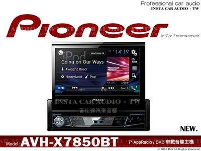 音仕達汽車音響 PIONEER 先鋒【AVH-X7850BT】7吋1DIN觸控 藍芽/伸縮式主機 R50 E36 R53