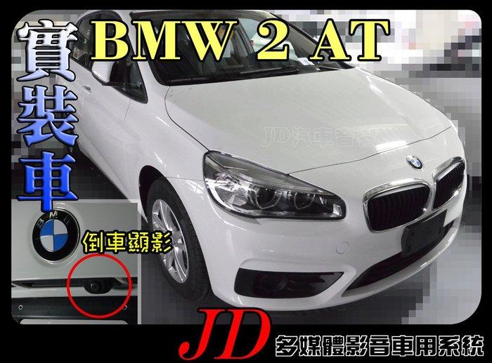 【JD 新北 桃園】BMW 2 AT 寶馬 PAPAGO 導航王 HD數位電視 360度環景系統 BSM盲區偵測 倒車顯影 手機鏡像。實車安裝 實裝車