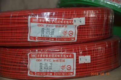HE華榮 3.5mm平方 600V P.V.C. 絕緣電線 七股絞線 高雄市