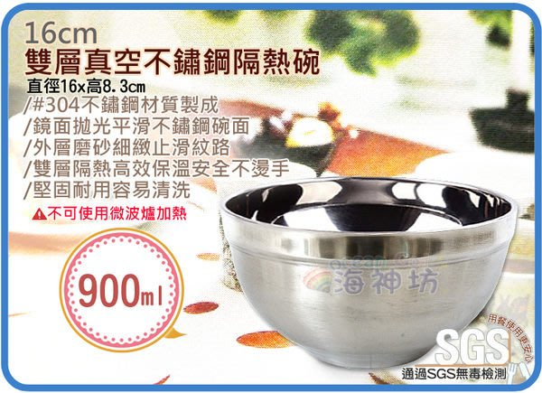 =海神坊=16cm 雙層真空不鏽鋼隔熱碗 湯碗 兒童碗 飯碗 萬用碗 料理碗 調理碗 #304不鏽鋼 900ml