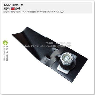 【工具屋】KAAZ  圓盤刀片附螺絲 LM-5360 手推割草機 自走 除草機 割草機配件 替換刀刃
