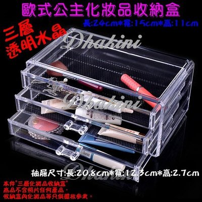 收納超簡單~《歐式公主抽屜化妝品收納盒》~水晶透亮 透明壓克力/珠寶首飾收納盒/三層抽屜