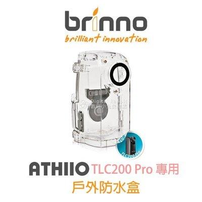 夏日銀鹽【brinno TLC200 PRO 戶外防水盒】 防水 IP54 透明 保護殼 縮時攝影 TLC200PRO