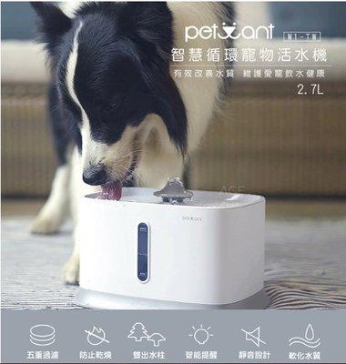 派旺 PETWANT 2.7L 智慧循環寵物活水機 W1-TW ~貓、狗 飲水器