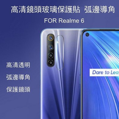 *Phone寶*Realme6 鏡頭玻璃貼 鏡頭貼 保護貼 硬度9H