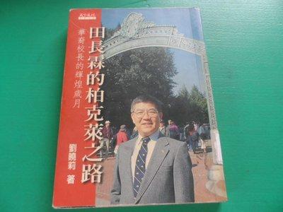大熊舊書坊-田長霖的柏克萊之路:華裔校長的輝煌歲月 劉曉莉.天下  9789576213885-東8