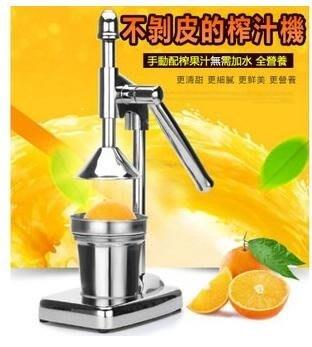 台灣現貨 手動不銹鋼榨汁機商用橙子壓榨機擠水果榨石榴汁器果汁機家用壓汁