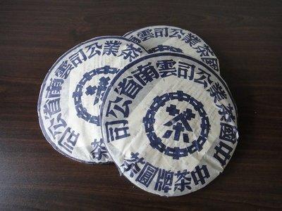 禾稏普茶藝品莊hoyatea~普洱茶~2005年中茶牌藍印圓茶(印級茶) 生茶