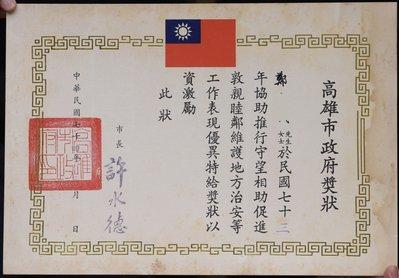 《打貓堡》文獻~74年【高雄市政府獎狀】(里長)推行守望相助~市長-許水德(E1587)