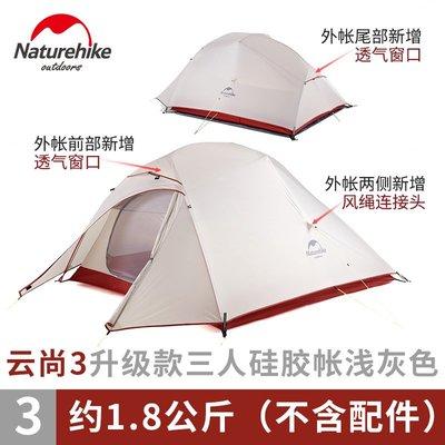 新升級】NatureHike-NH 【...