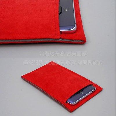 Melkco 2免運雙層絨布套 LG V60 ThinQ 6.8吋 絨布袋手機袋 紅色 手機套保護袋保護套收納袋