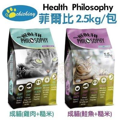 *WANG*Health Philosophy菲爾比《成貓 飼料貓糧(雞肉+糙米)/ (鮭魚+糙米)》2.5公斤 新北市