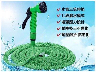 【25FT伸縮噴水槍】2.5公尺 通水7.5公尺伸縮水管水槍套組 洗車園藝澆花 七種出水噴頭灑水模式 台南市