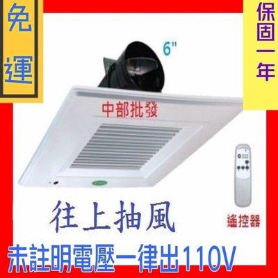 『中部批發』奇摩超優惠 附遙控器 CYV600 崁入式抽風扇 輕鋼架排風扇 神明廳抽風機 天花板節能扇 吸排風扇