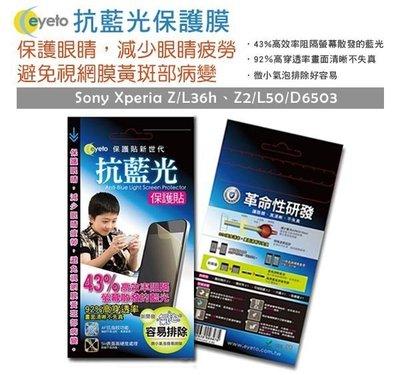 日光通訊@EYETO原廠 5H護眼螢幕保護貼 濾藍光抗指紋保護膜 Sony Xperia Z/L36h Z1/L39h Z2/L50/D6503