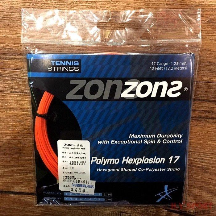 【H.Y SPORT】 ZONS POLYMO HEXPLOSION 17 網球線 六角線 硬線 網球線