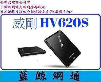 【藍鯨】ADATA 威剛 HV620S 1T 1TB 2.5吋 USB3.1 外接硬碟 不提供自取 ( hv620 停產