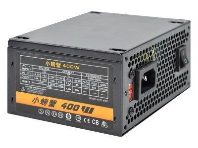 ~協明~  小螃蟹 Micro power 400W 迷你電源供應器 - m-atx / 8公分風扇 / 全新一年保固