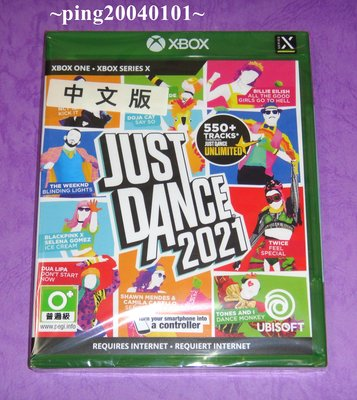 ☆小瓶子玩具坊☆XBOX ONE全新原裝片--舞力全開2021《Just Dance 2021》(Kinect專用)