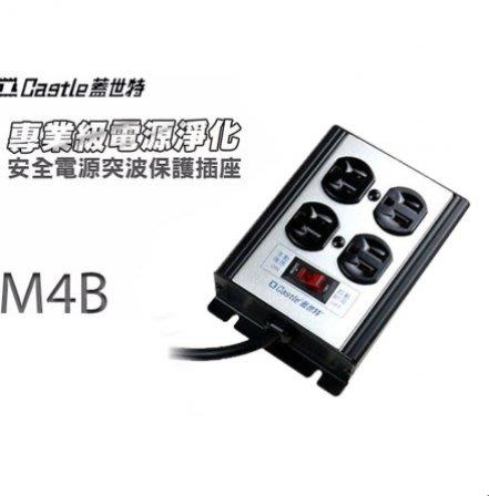 視聽影訊 蓋世特 M4B2.0M金屬彩色插座 電源防突波轉接插座組 超載自動斷路保護機制 延長線排插