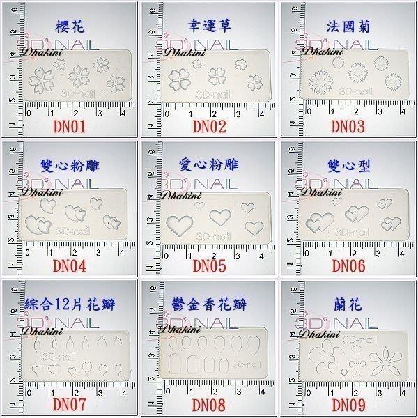 81~88下標區~台灣製造~~每片50元《3D水晶粉雕模型(軟模)》~