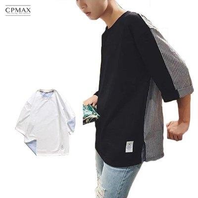 CPMAX 拼接五分袖寬鬆短T 五分袖撞色拼接時尚 寬鬆休閒短T 短袖T恤 男款短T 條紋短T 五分袖上衣【T82】