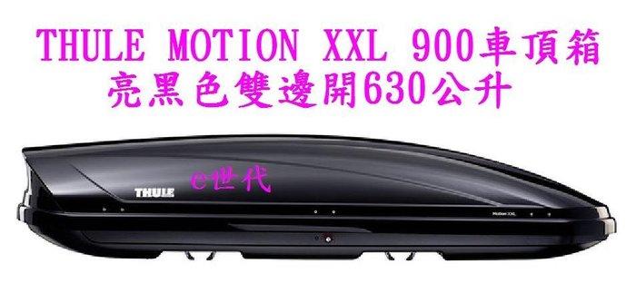 e世代THULE MOTION 900 XXL 亮黑色車頂行李箱~瑞典都樂車頂箱左右雙邊開630公升五年保固漢堡箱車頂架