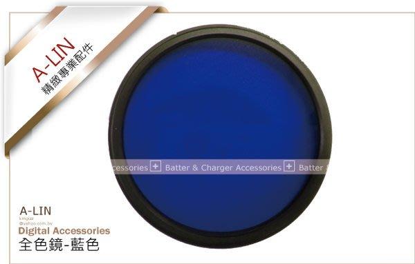 《阿玲》Massa 圓形全色鏡 彩色濾鏡 濾鏡 《藍色濾鏡》 52mm/55mm/58mm黑白攝影專用