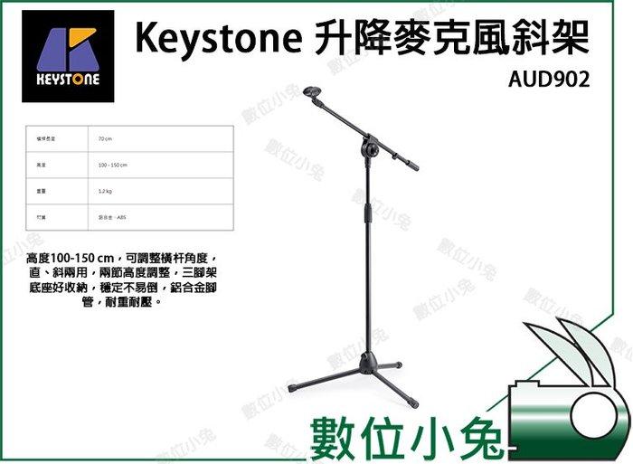 數位小兔【Keystone 升降麥克風斜架】麥克風架 錄影 錄音 混音 直播 桌架 支架 可伸降斜架 收音