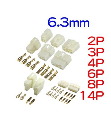 公母對插 插簧 6.3端子 快拆式防水接頭(2P ) 高雄市