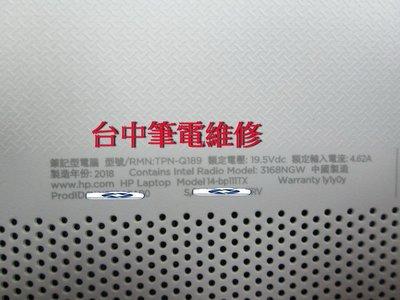 台中筆電維修:惠普HP TPN-Q189 保固內潑到液體無法開機,開機斷電,顯卡故障花屏,面板變暗.主機板維修