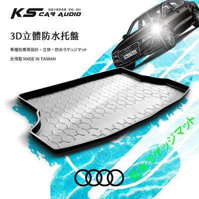 9At【3D立體防水托盤】後行李箱防水托盤 奧迪 AUDI A1 A3 A4 A5 A6 Q3 Q5 Q7 A7