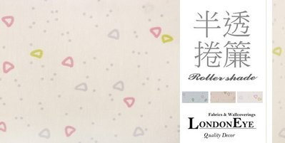 【LondonEYE】居家捲簾系列‧半透光繽紛彩色點點‧不留塵材質,預防過敏兒童推薦