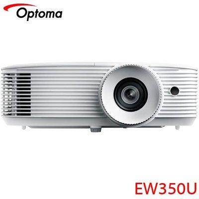 【MR3C】含稅附發票 Optoma奧圖碼 EW350U 商務投影機