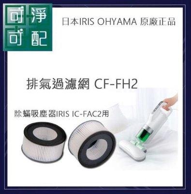 現貨 日本IRIS OHYAMA 原廠正品 塵蟎吸麈器用 集塵袋CF-FS2 過濾網CF-FH2